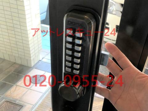 デジタルロック番号合わせ錠ガラスドア新規取り付け
