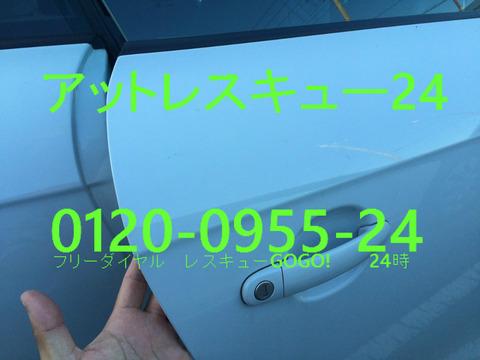 2014年式アウディTT ドアシリンダー解錠