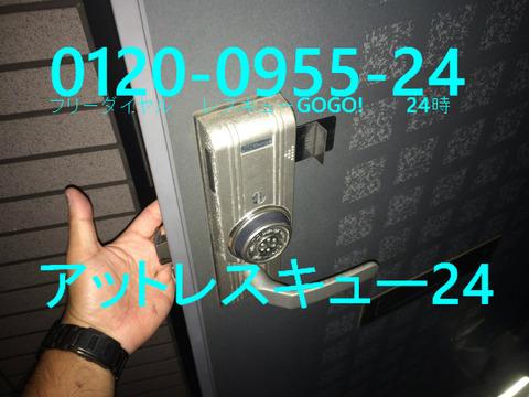 シャーロック 回転ダイヤル式カードキー 玄関開錠