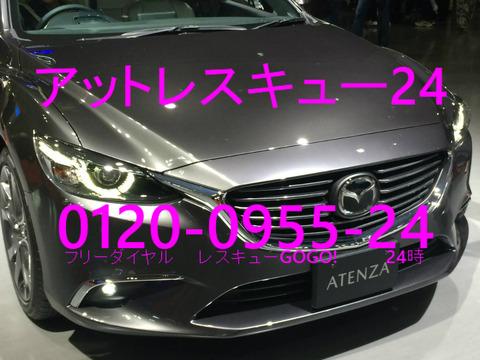 MAZDAアテンザ 東京モーターショー