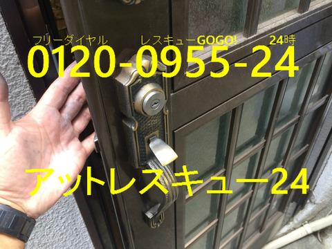 MIWAサムラッチ装飾錠ブロンズ U9シリンダー開錠
