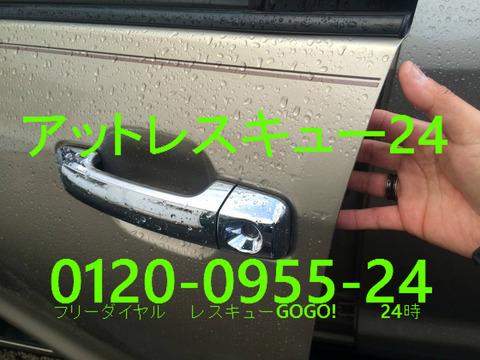 米国トヨタ2008年型セコイア  ドアキー鍵開け