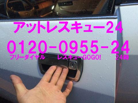 ジャガーXJS車内インロック 棒型特殊キー鍵開け