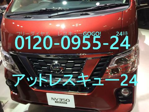 日産NV350キャラバン 東京モーターショー