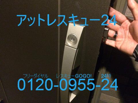 プッシュプル錠ディンプルキー B5スイッチサムターン非破壊開錠