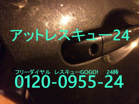 マツダ2010年式デミオ 閉じ込めインロック救急カギ開け