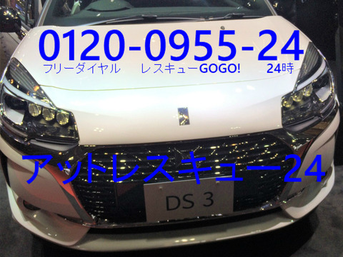 DS 3 DARK SIDE 東京モーターショー