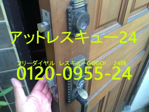 COWサムラッチ装飾錠 一軒家2ロック開錠
