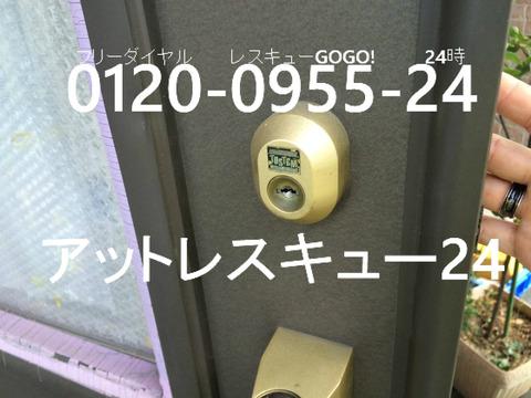 トステムドアロック 玄関開錠
