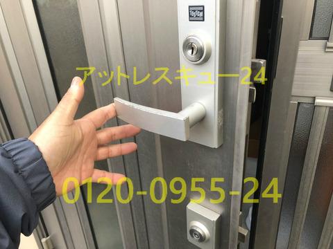 トステム玄関ドア2か所ロック開錠