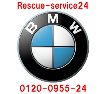 BMWエマージェンシー窓口