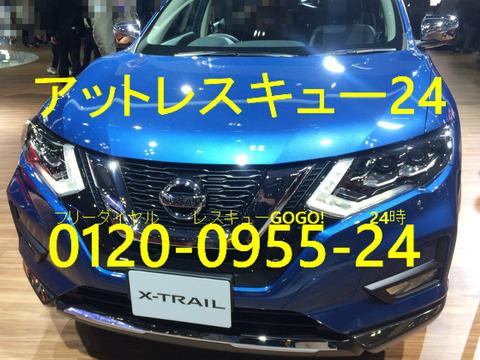 ニッサンX-TRAIL 東京モーターショー
