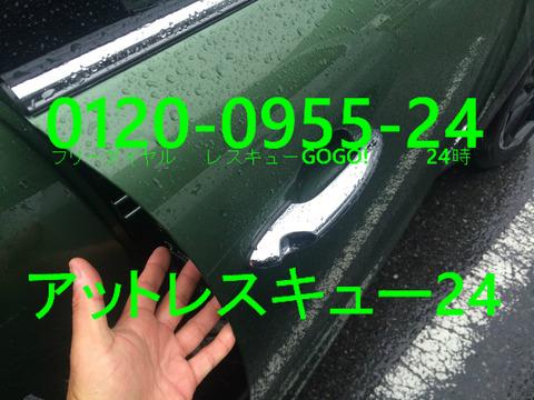 BMWミニCROSOVER ドアシリンダー開錠