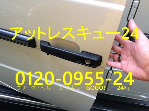 ベンツG500Lゲレンデ ドアシリンダー開錠