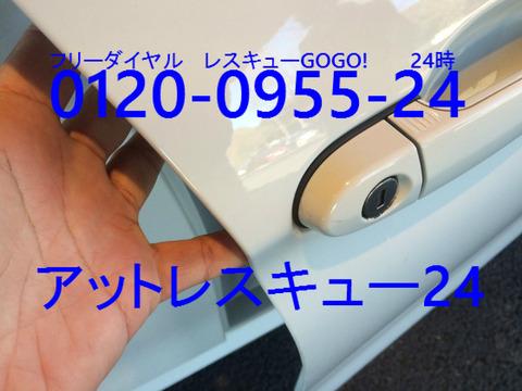 BMW320D F30 内溝特殊ドアシリンダー開錠