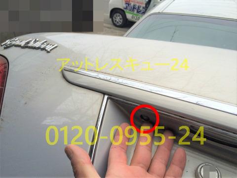 ゼロクラウンS18型トランクインロック鍵穴開錠