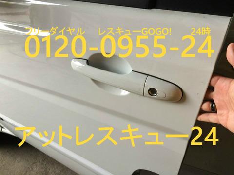 W639メルセデスベンツV350鍵の車内インロック鍵穴ピッキング開錠