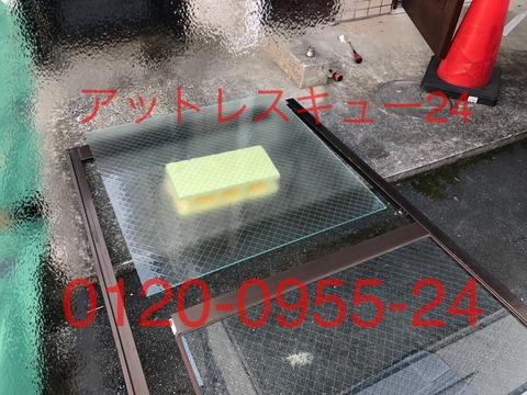 型網菱ガラスひび割れ交換