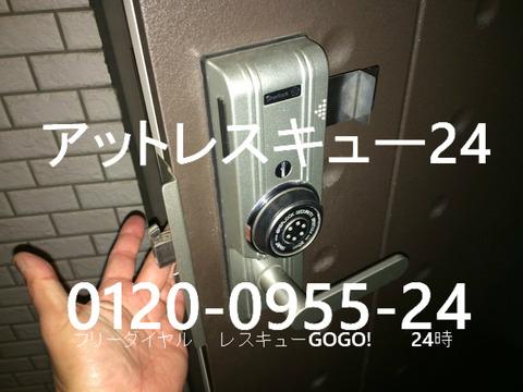 シャーロック玄関カギ カードキー作製開錠
