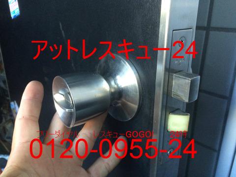 安否確認玄関開錠 丸型握り玉ノブU9