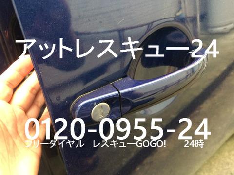 ワーゲンビートル2006yドアシリンダーHU66 ピッキング解錠
