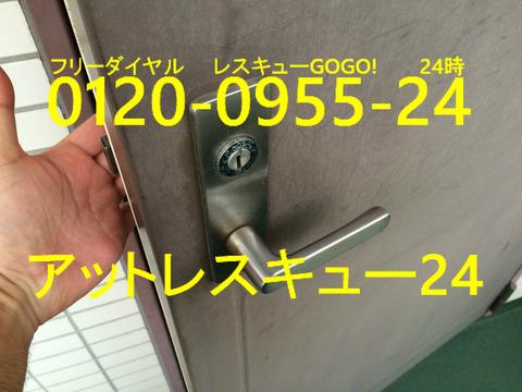 日中HDSディンプルシリンダー 玄関開錠