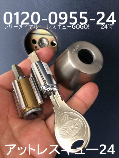 GOAL V18ディンプルキー シリンダー内筒交換