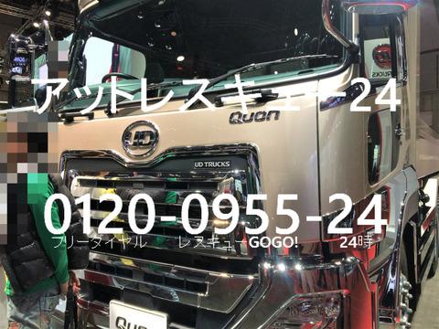 UD トラックス 新型QUON 東京モーターショー