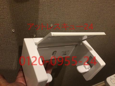 トイレットペーパーホルダー壁ネジ穴修理
