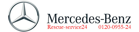 MercedesBenzエマージェンシー窓口