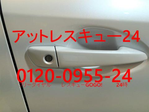 レクサスGS450ハイブリッド キーシリンダー