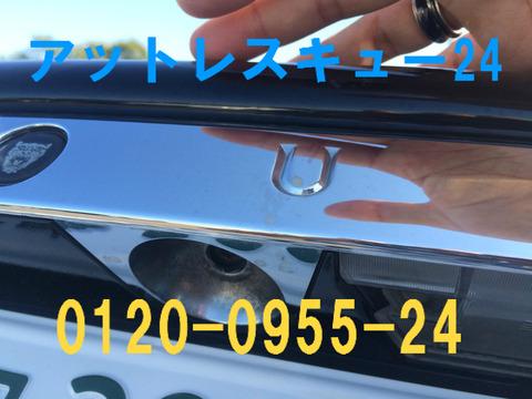 ジャガーXJ8トランクインキー 六角モンデオキー直接解錠