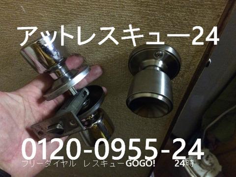 室内ドア丸型玉座ノブ空錠 不具合交換