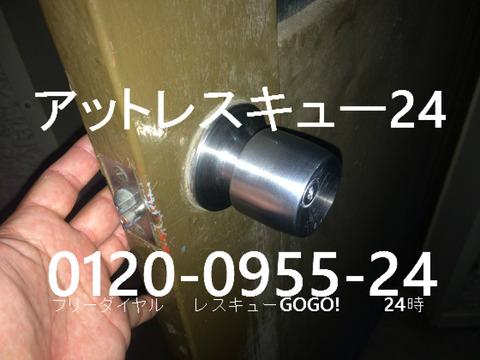 玉座ドアノブ玄関開錠