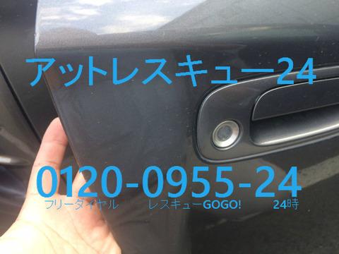 キー閉じ込みトヨタMR-S ドアシリンダー開錠