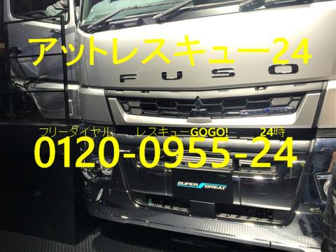 MITSUBISHIふそう 新型スーパーグレート 東京モーターショー
