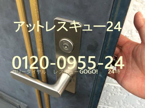 ミワU9RA 玄関カギ開け