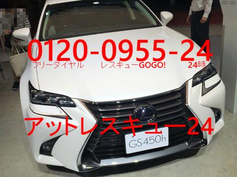 LEXUSハイブリッドセダンGS450h 東京モーターショー