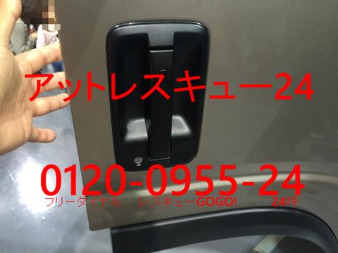 ISUZU新型エルフ ドアロックシリンダー