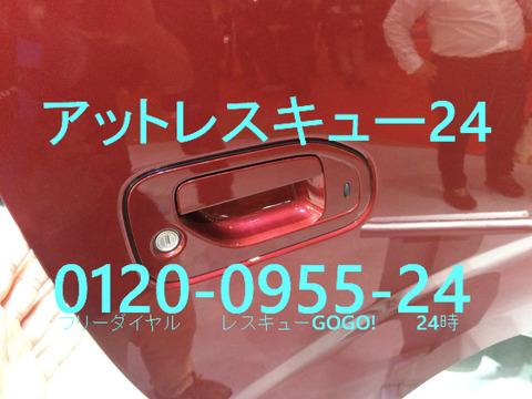 日産NV350キャラバン ドアシリンダー