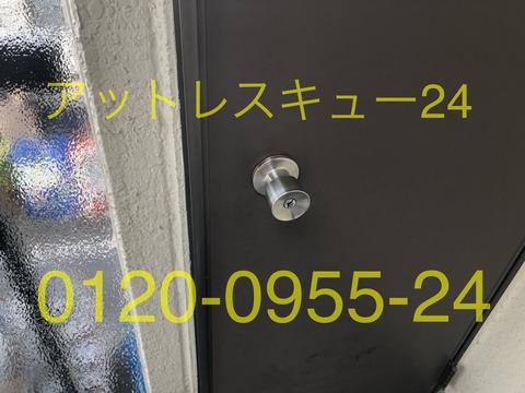 玄関ドア玉座ディンプルキー鍵紛失