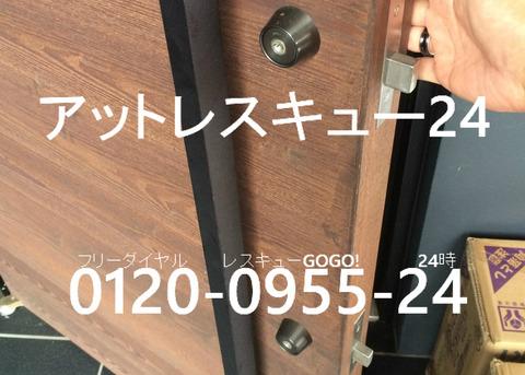木製扉 MWIAディンプルキー二か所開錠