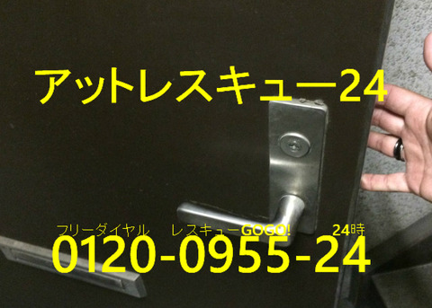 MIWA U9RA 玄関開錠