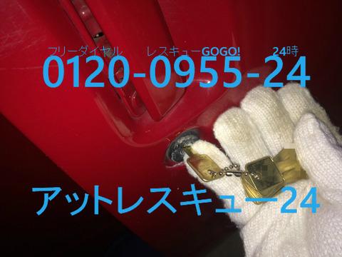 シボレー1998yアストロ GM6カットサイドバー開錠
