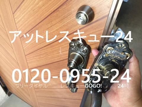 MIWAサムラッチ装飾錠 U9同一キー交換