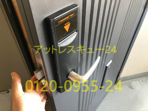 SHOWAマイスナー錠カードキー不具合カギ開けレスキュー