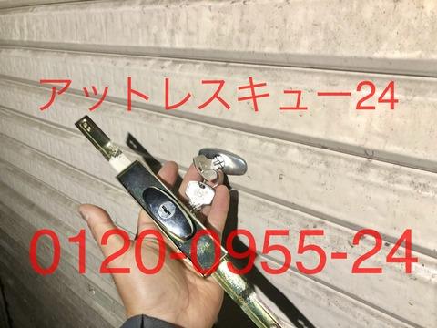 三和シャッター鍵交換