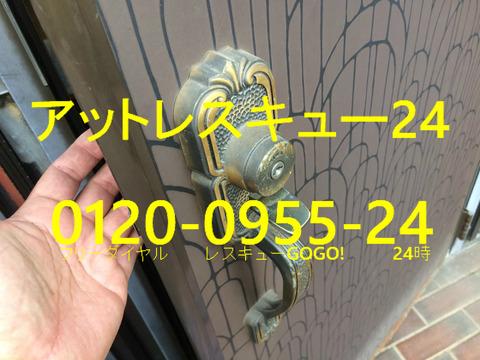 サムラッチ錠 MIWAキー 玄関カギ開け