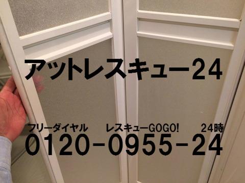 バスルーム扉 アクリルボード交換