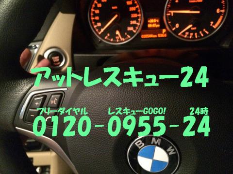 BMW現行型X1 E84後期